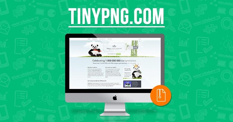 Сервис сжатия изображений tinypng.com