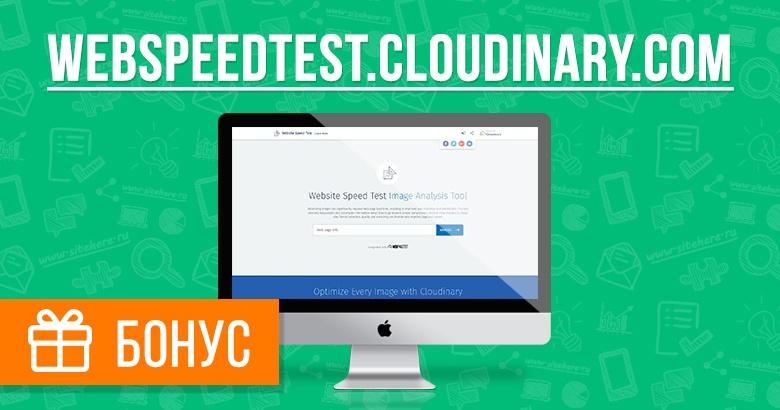 Онлайн сжатие изображений на сайте webspeedtest.cloudinary.com