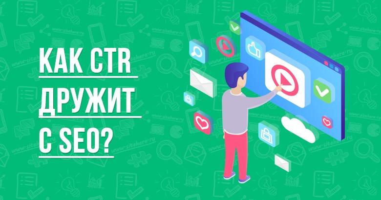 Как CTR влияет на увеличение трафика на сайте?